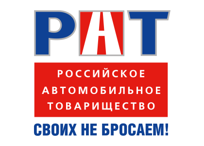 РАТ